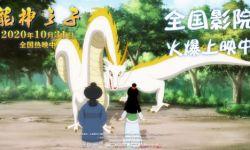 奇幻冒险动画电影《龙神之子》热映  斩妖除魔,口碑爆棚