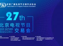 聚焦重大题材 彰显中国风格——2020秋季·北京电视节目交易会展现影视新风向