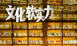 践行文化强国目标  电影界学习贯彻党的十九届五中全会精神