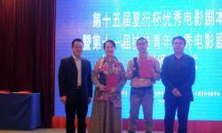 """2020""""夏衍杯""""暨""""青年剧作计划""""证书颁授仪式在北京举行"""