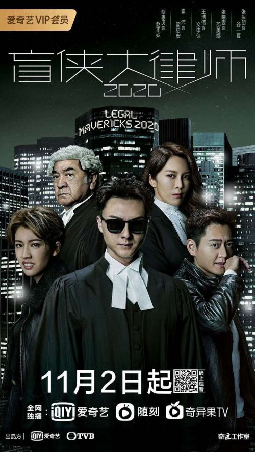 《盲侠大律师2020》海报