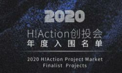 海南岛国际电影节2020H!Action创投会年度入围电影项目公布