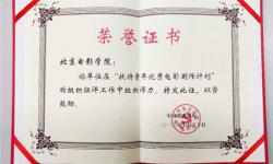 """国家电影局授予北京电影学院""""扶持青年优秀电影剧作计划""""优秀组织单位"""