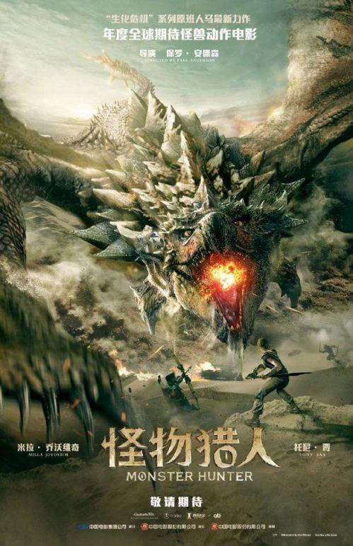 《怪物猎人》海报