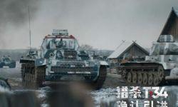 二战真实事件改编,俄罗斯坦克大战电影《T-34坦克》确认引进内地