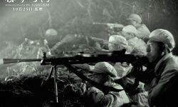 纪录片《保家卫国——抗美援朝光影纪实》:影像与历史