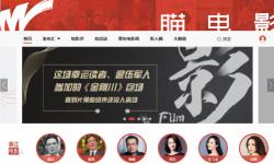 """浙江成立全国首个省级电影宣传平台""""瞄电影""""上线"""