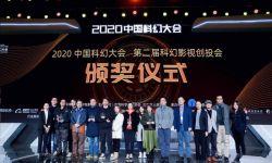 """""""科幻十条""""下的中国科幻影视继往开来  第二届科幻影视创投会落幕"""