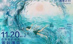 电影《海兽之子》定档  将于11月20日全国上映
