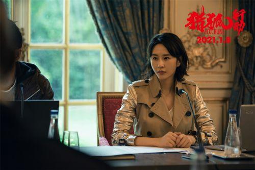 夏侯云姗出演电影《猎狐行动》