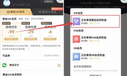 爱奇艺VIP刚涨价就大促:新用户99元买一年 电视也能看