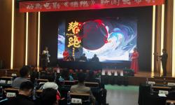 儿童动漫电影《猪跑》项目启动仪式在北京举办