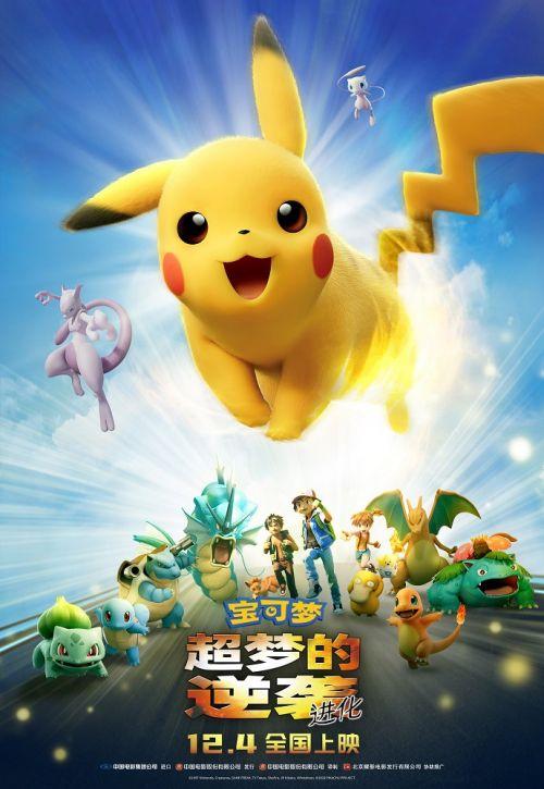 《宝可梦:超梦的逆袭 进化》海报