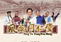 戏曲电影《风雨同仁堂》引发中国戏曲电影创新发展路径讨论