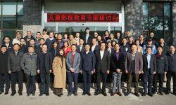 儿童影视教育暨儿童电影调研专家研讨会在北京举行