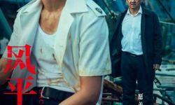 犯罪电影《风平浪静》入围澳门国际影展主竞赛单元