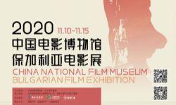 2020年中国电影博物馆保加利亚电影展启幕