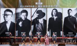 """ELLEMAN电影英雄颁奖盛典举行 致敬电影""""幕后英雄"""""""