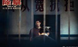 电影《除暴》热映:吴彦祖王千源争分夺秒  殊死对决一触即发