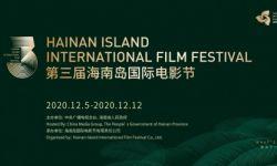 章子怡担任2020年第三届海南岛国际电影节形象大使