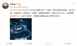 国产科幻喜剧电影《外太空的莫扎特》官宣定档:黄渤、荣梓杉主演