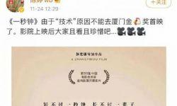 张艺谋新片《一秒钟》因技术原因将不在本届金鸡奖开幕放映