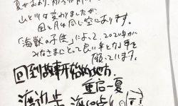 动画电影《海兽之子》热映  导演渡边步和原作漫画家深情寄语