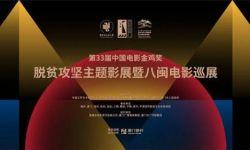 第33届中国电影金鸡奖·脱贫攻坚主题影展暨八闽电影巡展活动启幕