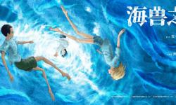 《海兽之子》国内遇冷,日本动画电影又水土不服了?