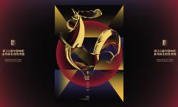 金鸡鸣唱 第33届中国电影金鸡奖颁奖盛典系列活动将在厦门开启