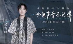 电影《如果声音不记得》同名主题曲发布  导演落落作词吴青峰演唱