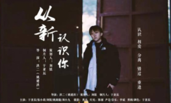 系列电影《从新认识你》开机拍摄   姚建洪执导张小莉姚靖懿主演