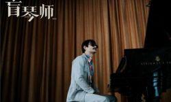 波兰电影《盲琴师》厦门展映  天才钢琴师感动现场观众