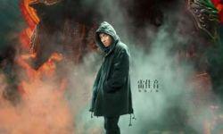 电影《刺杀小说家》发布角色海报  定档大年初一上映