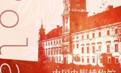 2020年中国电影博物馆波兰电影展已于11月24日正式启动