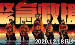 电影《紧急救援》提档至12月18日  和《神奇女侠1984》同日PK