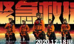 电影《紧急救援》发布提档海报,将于12月18日全国上映