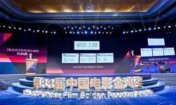 《2020强影之路》亮相第33届中国电影金鸡奖:读透中国电影翻盘大戏