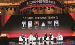 第33届中国电影金鸡奖系列活动