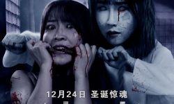 恐怖電影《封口者》定檔于12月24日全國上映  蔡明編劇并執導