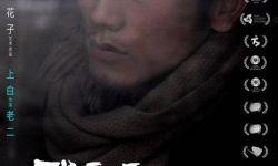 电影《残香无痕》曝人物版海报  将于12月4日全国上映