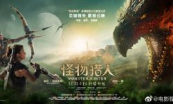 真人电影版《怪物猎人》发宣传海报  将于12月4日在全国上映