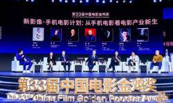 华为联合中国电影金鸡奖开启新影像·手机电影计划