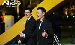 电影《人潮汹涌》剧组出席金鸡电影节闭幕式红毯及颁奖典礼