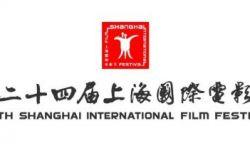 第二十四届上海国际电影节将于2021年6月11日至20日举行