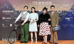 贾玲携《你好,李焕英》剧组亮相金鸡红毯 全员复古造型引人注目