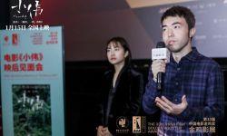 电影《小伟》亮相第三十三届中国电影金鸡奖国产新片展展映