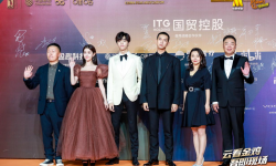第33届中国电影金鸡奖圆满落幕 中国移动咪咕5G+VR全程直播