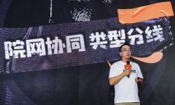 阿里文娱电影业务李捷:未来不会强行区分电影内容是院线还是网络