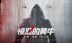 电影《愤怒的黄牛》开机  郭玉龙导演,演员吴樾监制并主演